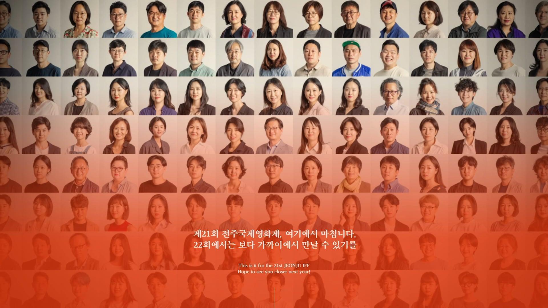 제21회 전주국제영화제 결산 영상