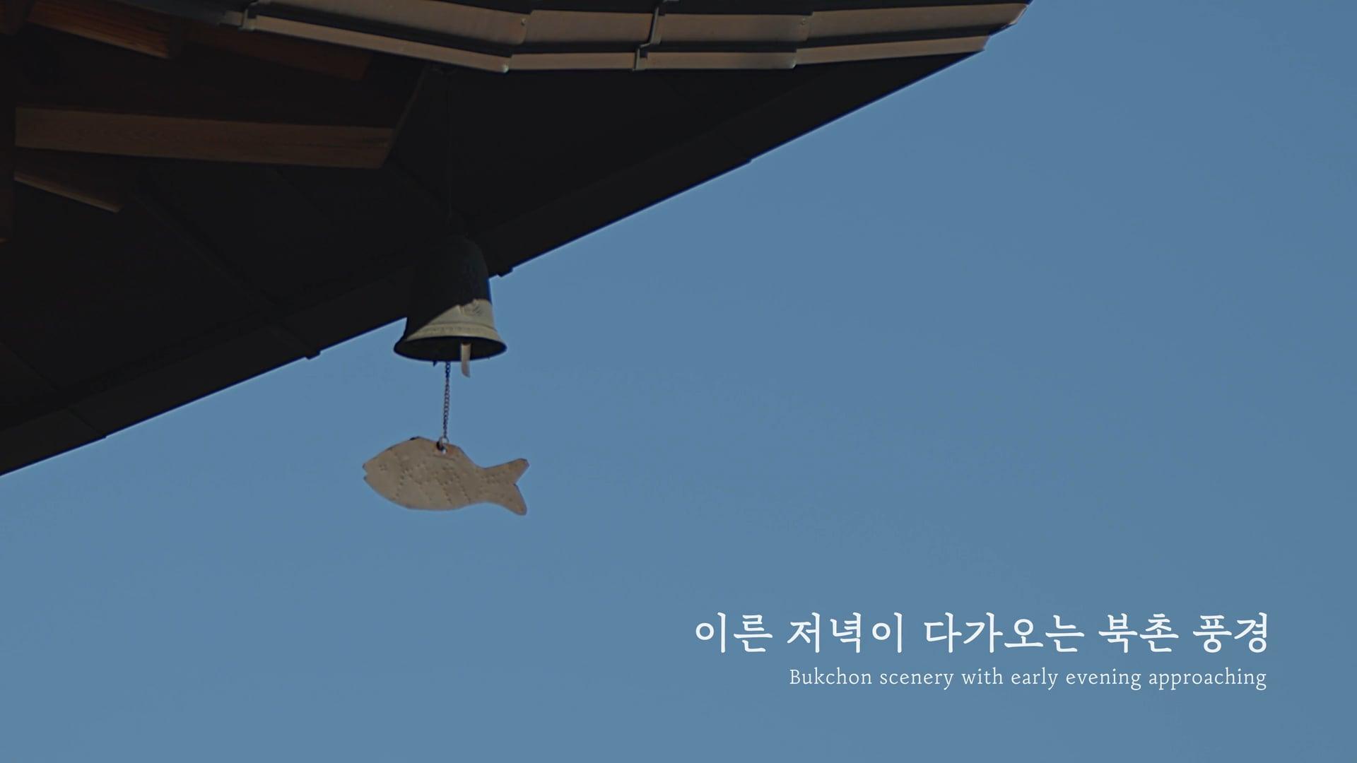 북촌 홍보영상 '이른 저녁을 보내는 방식'