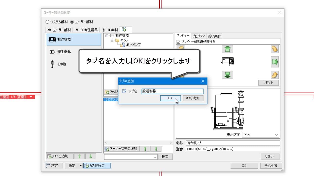 04.ユーザー部材を登録する1(3D図形)