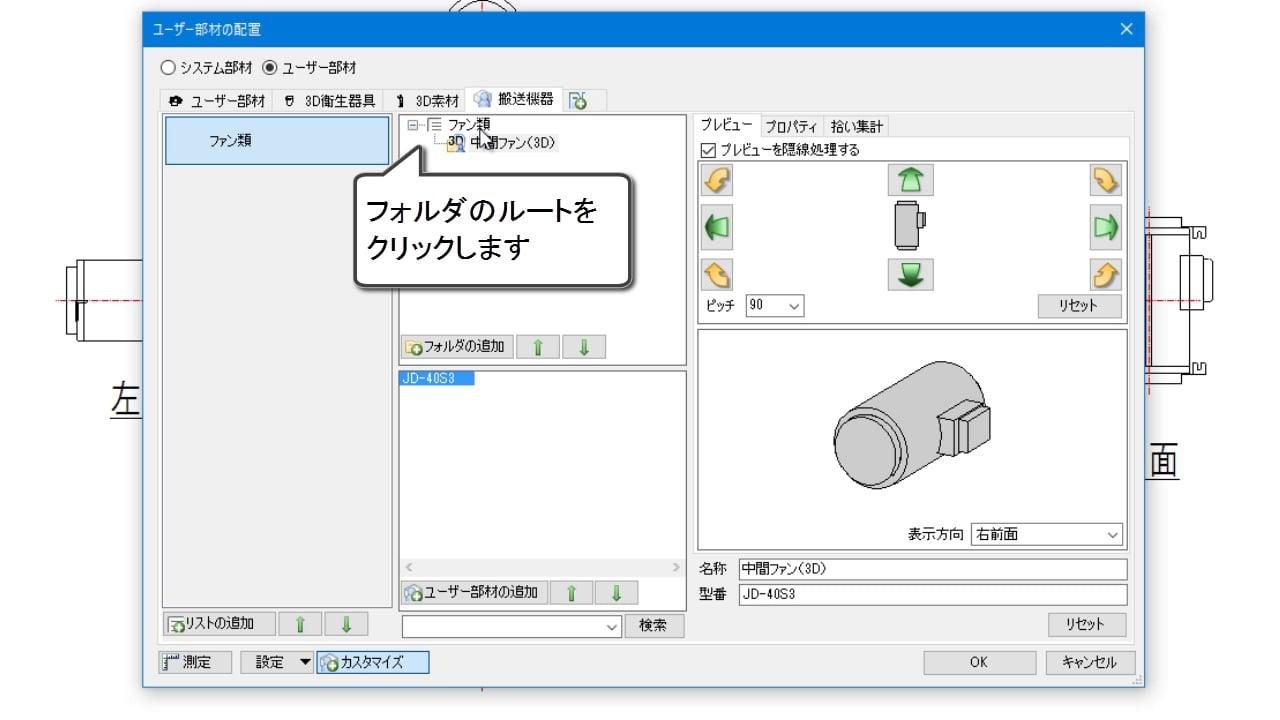 05.ユーザー部材を登録する2(2D図形)