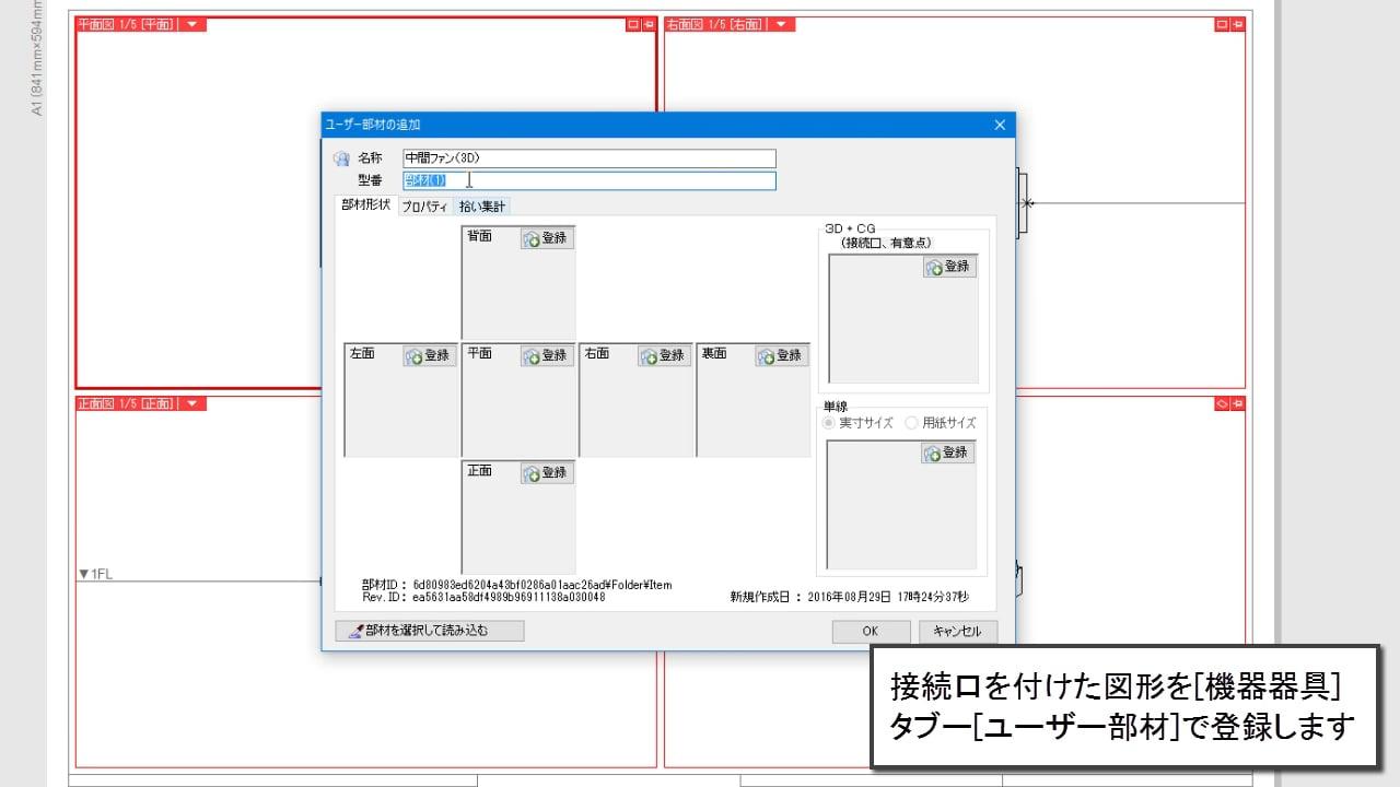 07.接続口を持ったユーザー部材を登録する