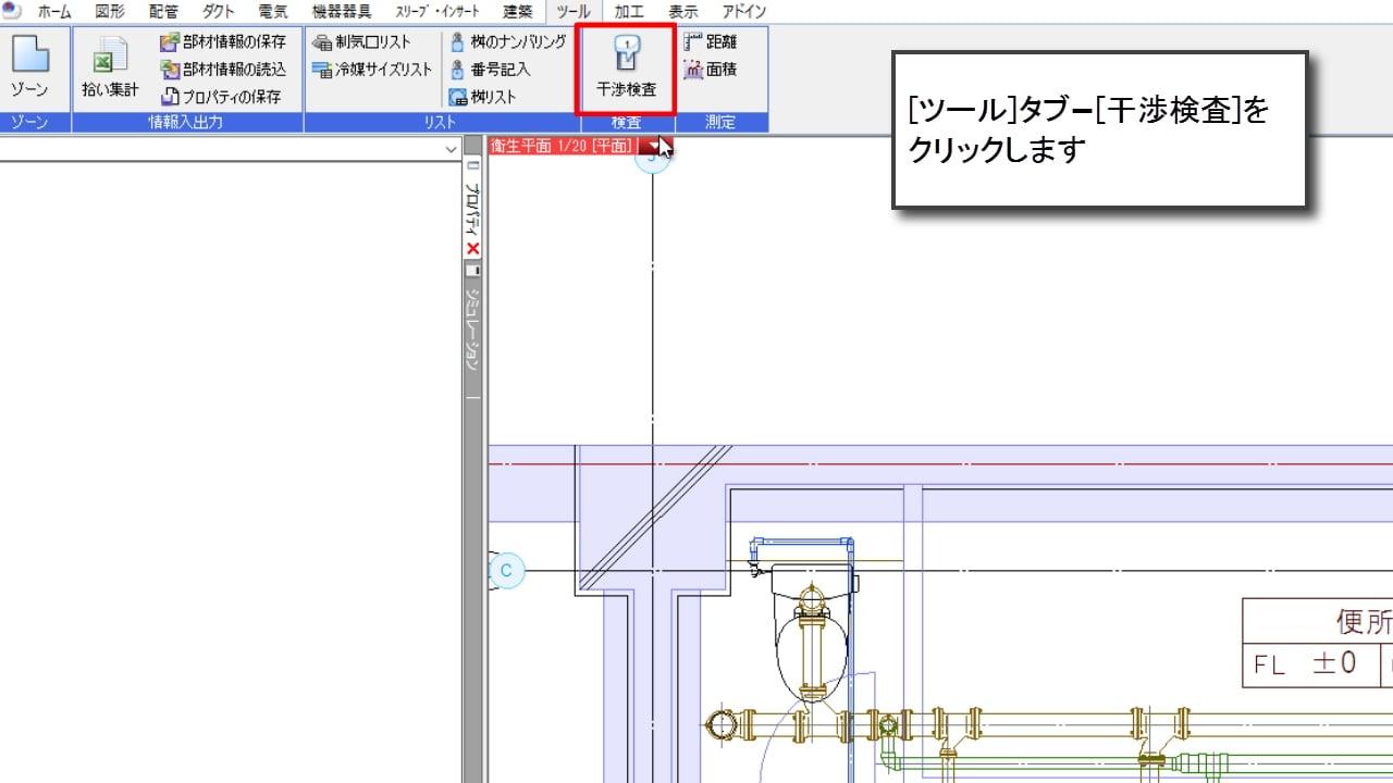 08.干渉検査