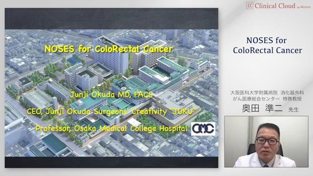 奥田 準二先生:NOSES for ColoRectal Cancer