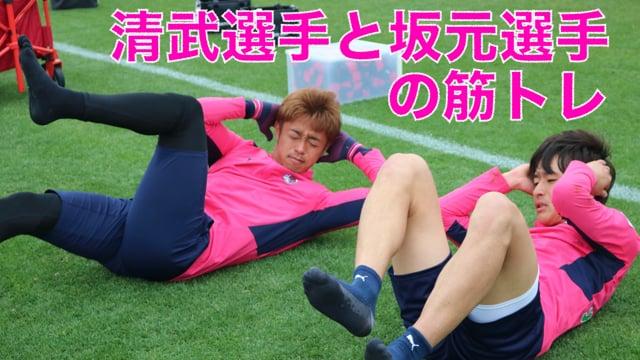 清武選手と坂元選手の筋トレ