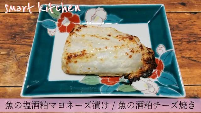 魚の塩酒粕マヨネーズ漬け / 魚の酒粕チーズ焼き