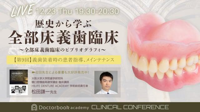歴史から学ぶ全部床義歯臨床 〜全部床義歯臨床のビブリオグラフィ〜  第9回 義歯装着時の患者指導、メインテナンス