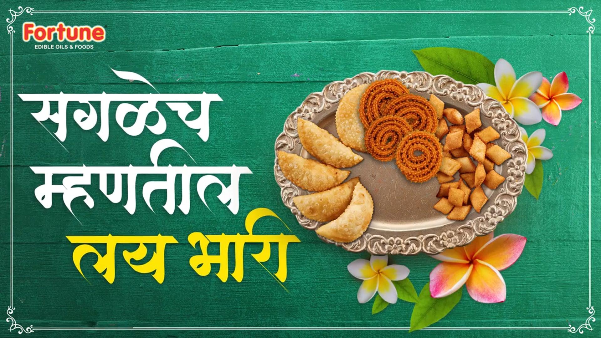 Ganesh Chaturthi special Chakli & Shankarpali Fortune Foods