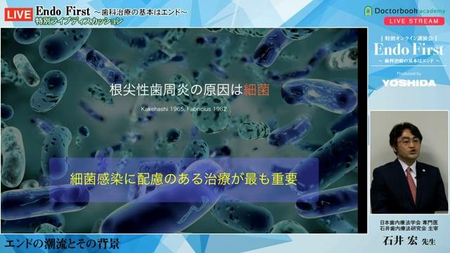 【配信期間2/26~3/28】特別オンライン講演会Endo First ~歯科治療の基本はエンド~【エンドファースト】
