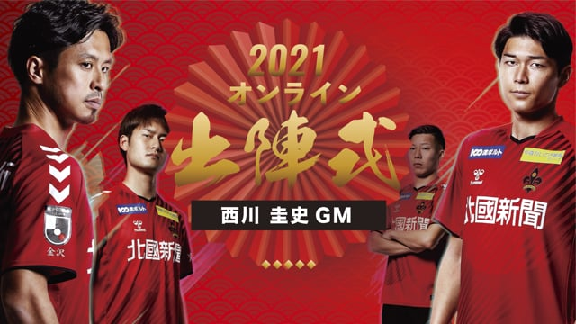 オンライン出陣式 -オープニング 西川GM-