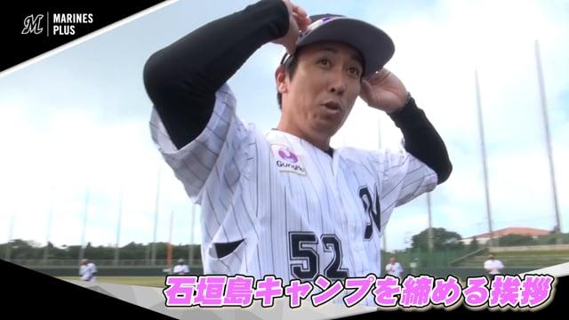 【リメイク】広報カメラ 石垣島キャンプ打ち上げ!益田直也選手会長の手締めにカメラが接近