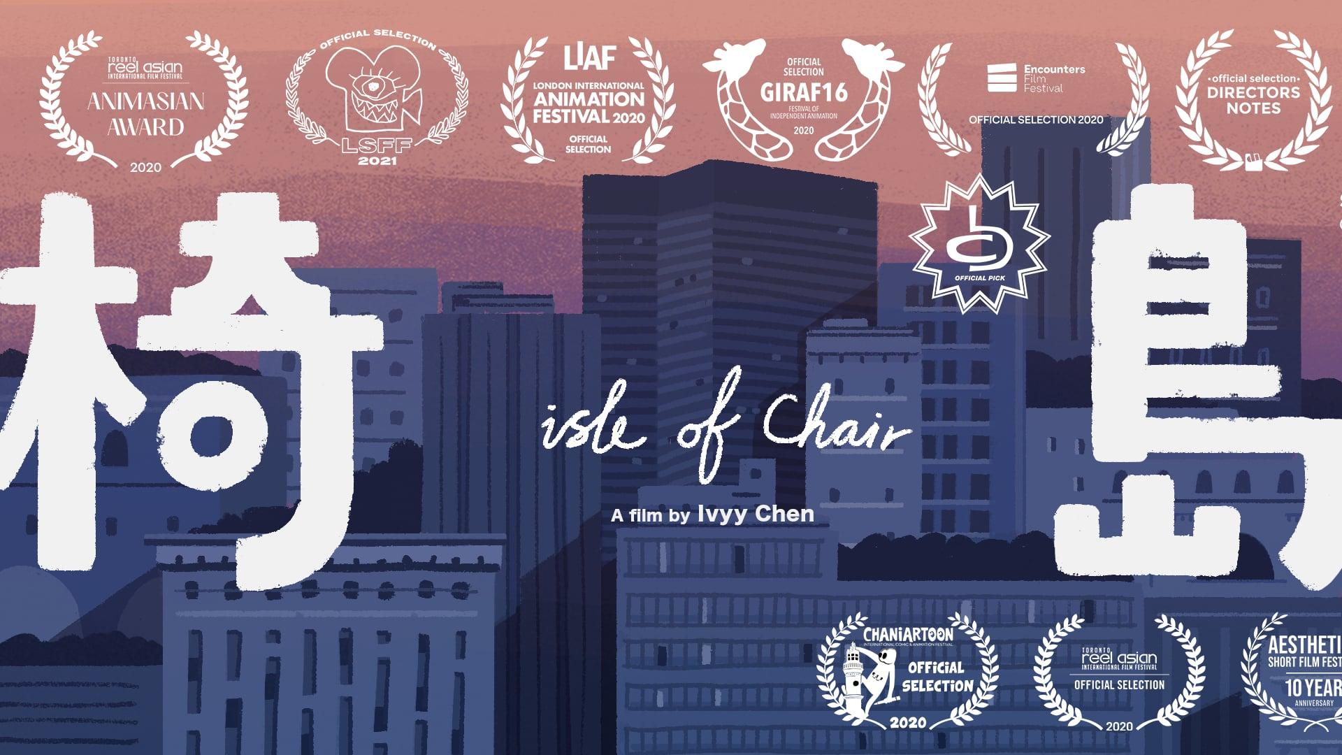isle of Chair 椅島