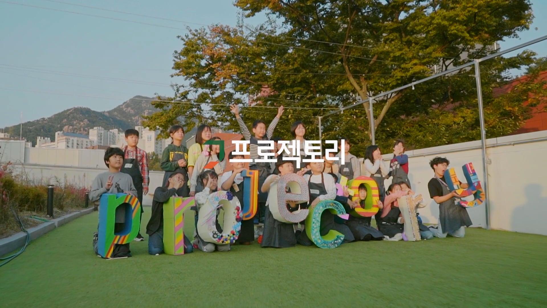 NC 문화재단 프로젝토리 소개 영상