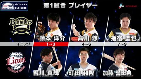 【eBASEBALL】eクライマックスシリーズ ファーストステージ B-L 第1戦