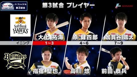 【eBASEBALL】eクライマックスシリーズ ファイナルステージ H-B 第3戦