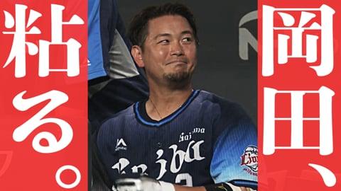 【14球】岡田、粘る。