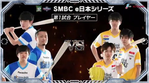 【eBASEBALL】e日本シリーズ H-DB 第1戦