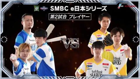 【eBASEBALL】e日本シリーズ DB-H 第2戦