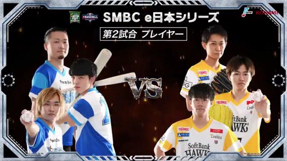 プロ野球界にも「eスポーツ」!! 2018年が元年となる、プロ野球eスポーツリーグ「eBASEBALL パワプロ・プロリーグ」の様子をご覧ください!!