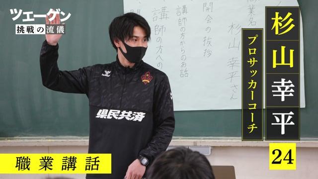 【挑戦の流儀】杉山幸平 プロサッカーコーチ