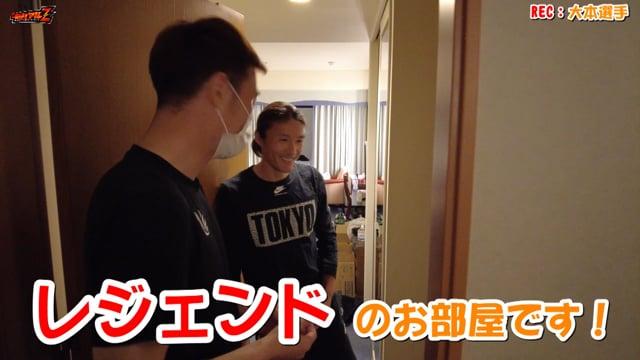 【選手潜入カメラ 高知キャンプ編】達さんの部屋にお邪魔しまーす!