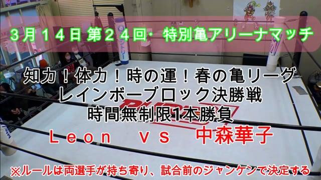 Leon vs 中森華子 ☆ブロック決定戦 Leon vs Hanako Nakamori ☆ Block deciding match
