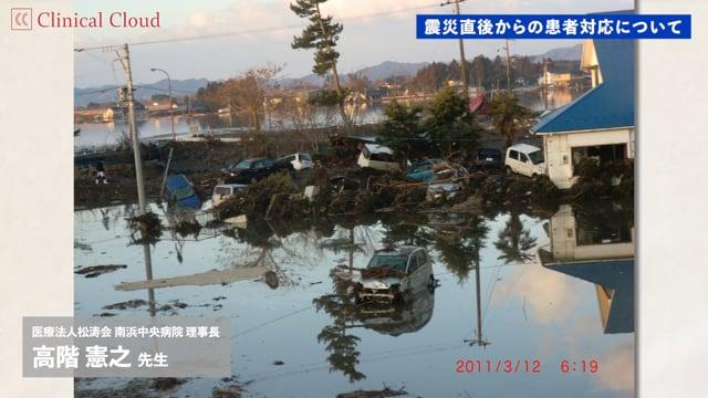 高階 憲之 先生:東日本大震災 あの日といま -南浜中央病院- Part2