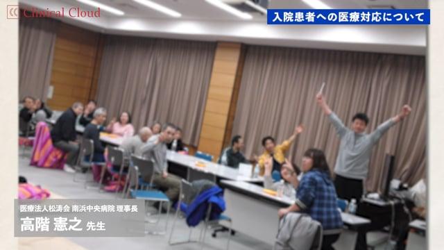 高階 憲之 先生:東日本大震災 あの日といま -南浜中央病院- Part3