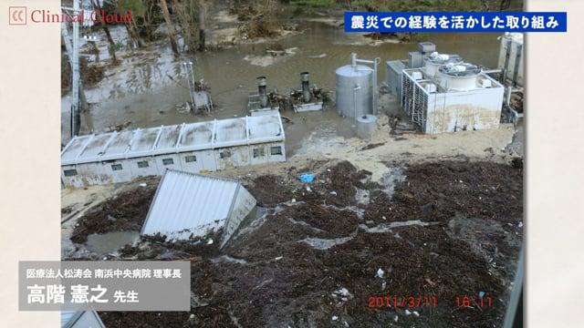 高階 憲之 先生:東日本大震災 あの日といま -南浜中央病院- Part4