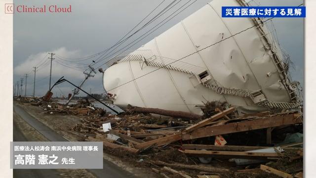 高階 憲之 先生:東日本大震災 あの日といま -南浜中央病院- Part5