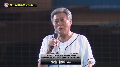 「ライオンズファン代表」小倉智昭さんが開幕宣言!! 2021/3/26 L-B