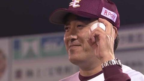 【9回裏】イーグルス・牧田のサブマリン技も光る!! 石井監督の初陣を勝利で飾る!! 2021/3/26 E-F
