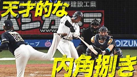 【バファローズ・山本撃ち】ライオンズ・森『天才的な内角捌き』で今季1号!!