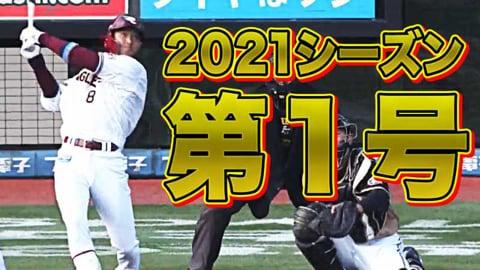【快挙!】『2021年プロ野球第1号』はイーグルス・辰己!!【先頭打者初球本塁打】
