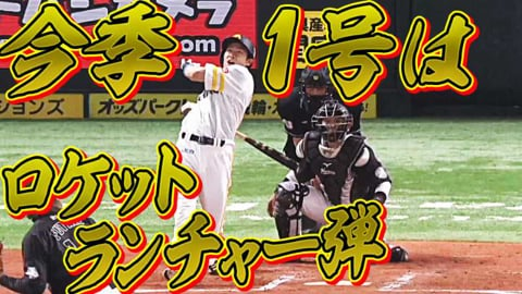 【ギータ!!】ホークス・柳田悠岐の今季1号は『ロケットランチャー弾』
