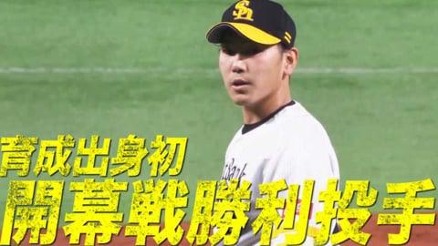 【育成出身初】ホークス・石川柊太ピンチ切り抜け6奪三振【開幕勝利投手】