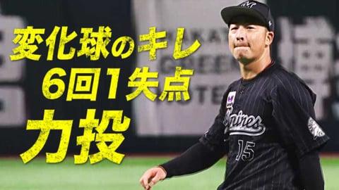 【変化球のキレ】M美馬 勝利ならずも6回1失点の好投!!