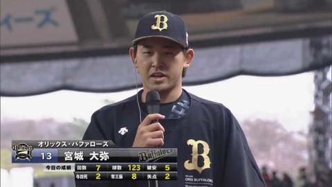 バファローズ・宮城投手ヒーローインタビュー 3/27 L-B