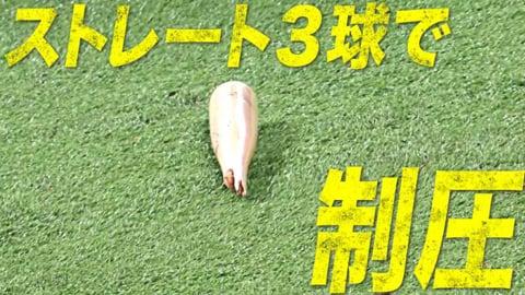 【逆満塁男!?】ホークス・津森 絶体絶命ピンチも『ストレート3球』で制圧!!