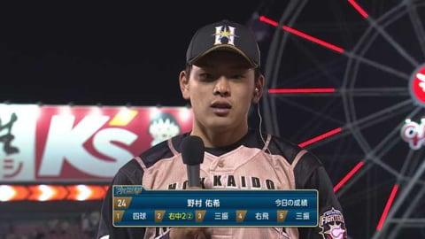 ファイターズ・野村選手ヒーローインタビュー 3/27 E-F