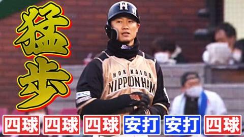 【鬼出塁+2盗塁】ファイターズ・西川『四球・四球・四球・安打・安打・四球』