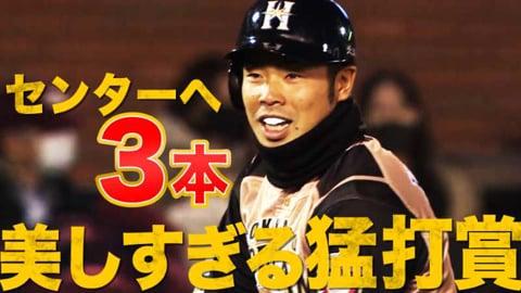 【美しすぎる】ファイターズ・近藤 3安打4打点で大暴れ
