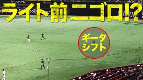 【ギータシフト】ホークス・柳田『ライト前セカンドゴロ』