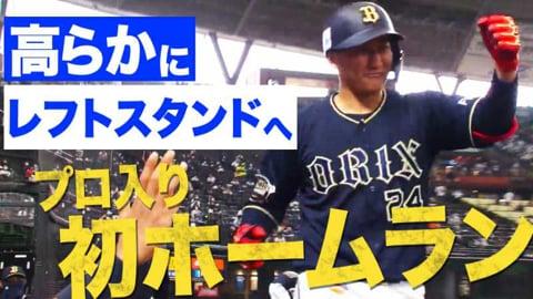 【プロ初本塁打】バファローズ・紅林 高らかにレフトスタンドへ