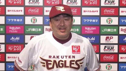 3/28 イーグルス・石井監督 試合後インタビュー