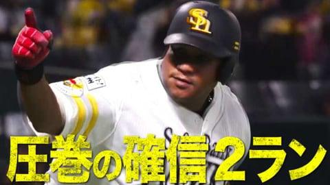 【凄弾】ホークス・デスパイネ 勝利への執念を燃やす圧巻2ラン!!