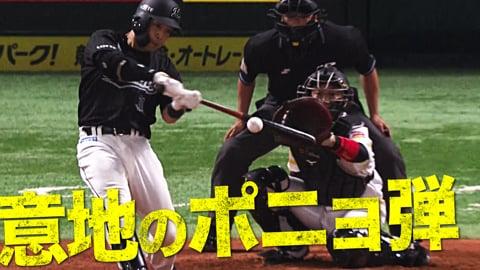 【9回2アウトから】マリーンズ・菅野剛士 逆転2ランホームラン!!