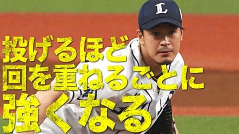 ライオンズ・平井克典 ピンチ背負うも6回無失点【5奪三振まとめ】