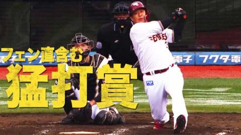 【猛打賞】イーグルス・浅村 フェン直含む3安打!!
