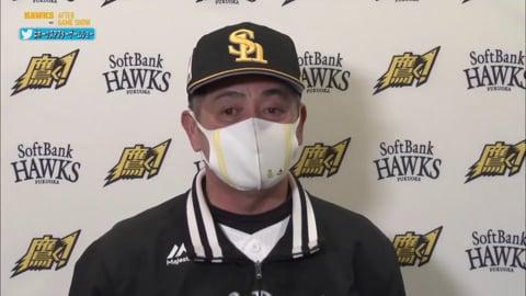 3/26 ホークス・工藤監督 試合後インタビュー
