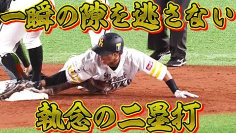 【一瞬の隙】ホークス・柳田『勝利の女神を振り向かせた』執念の二塁打